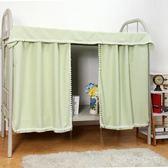 女生宿舍寢室上鋪遮光神器蚊帳窗幔神器蚊帳窗幔LVV3414【KIKIKOKO】