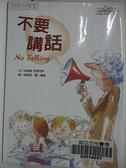 【書寶二手書T6/兒童文學_HTV】不要講話_安德魯克萊門斯
