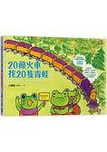 20節火車找20隻青蛙:好吃、好玩、好好逛的動物園遊會(20種動物中英對照繪本,