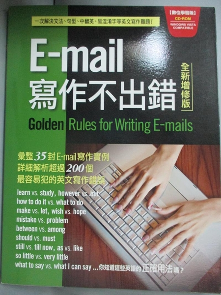 【書寶二手書T1/網路_ZGP】E-mail寫作不出錯(1本數位學習書 + 1片CD-ROM電腦互動光碟)
