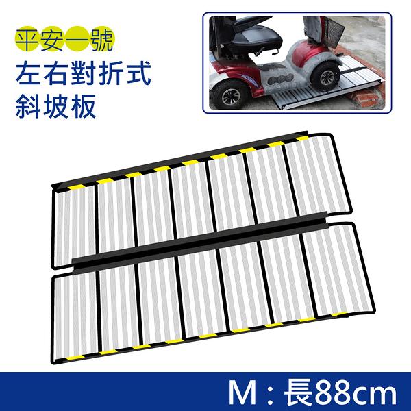 斜坡板 - 88cm長 鋁合金 左右對折式 好提好背 平安一號 [ZHCN1909-M]