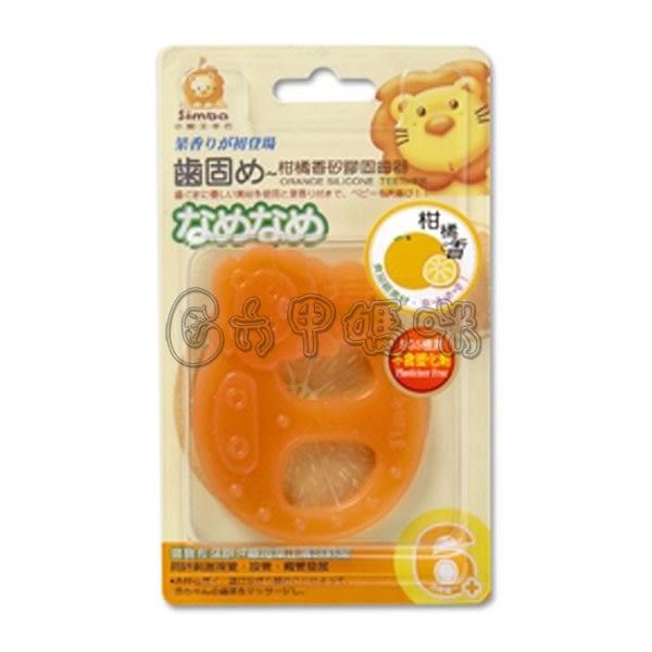 辛巴柑橘香矽磁固齒器【六甲媽咪】
