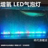 (交換禮物)七彩變色魚缸氣泡燈條魚缸燈管照明燈潛水燈led氧氣燈水族箱led燈