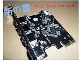 【世明國際】USB 3.0擴充卡 4口USB PCI-E USB 3.0 卡 USB卡 VIA芯片 PCI-E 3.0