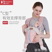袋鼠仔仔嬰兒背帶寶寶外出簡易老式背袋後背夏天夏季背巾前後兩用【蘿莉新品】