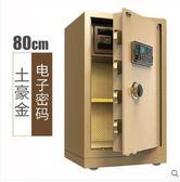 保險櫃家用辦公80cm1米1.2米雙門指紋防盜保險箱全鋼雙層 法布蕾輕時尚igo