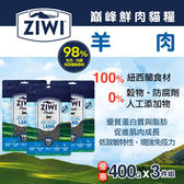 【毛麻吉寵物舖】ZiwiPeak巔峰 98%鮮肉貓糧-羊肉(400g 三件組) 生食/貓飼料/無穀