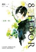 8 .Floor vol.1 最後一餐
