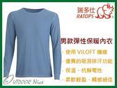 ╭OUTDOOR NICE╮瑞多仕RATOPS 男款VILOFT圓領彈性保暖內衣 藍灰綠 DB4642 衛生衣 吸濕排汗 抗靜電