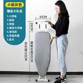 燙衣板 熨衣板電熨斗板熨燙板熨衣服掛燙機板架家用可折疊加大加寬 【韓語空間】