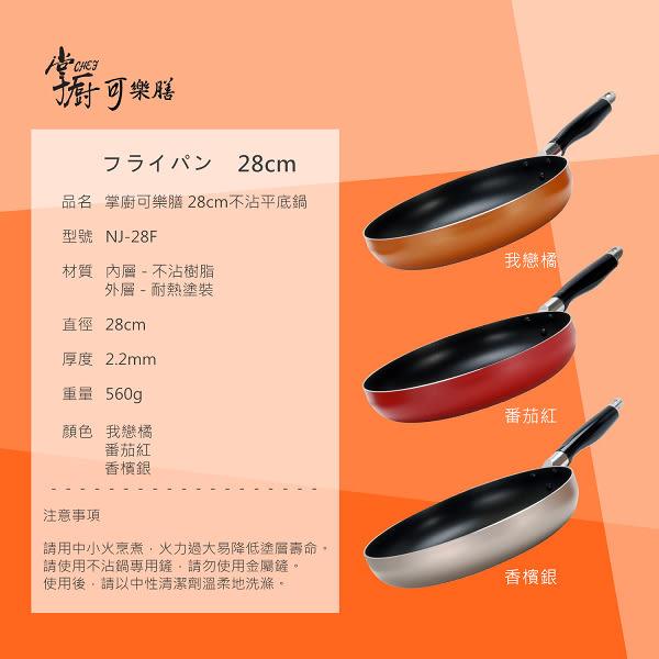 《掌廚可樂膳》28cm不沾平底鍋 2入SET(NJ-28F O+G)