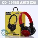現貨 KD-29頭戴式藍芽耳機 可插卡 耳罩式耳機 包覆式耳機
