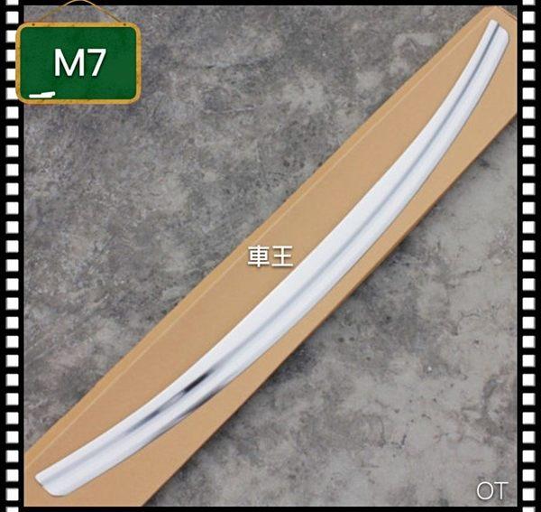 【車王小舖】納智捷 LUXGEN M7 MPV TURBO ECO 後護板 後防刮板 不銹鋼 後外護板