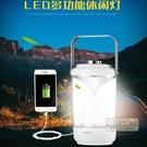 露營燈 應急燈家用充電式離網照明燈多功能...