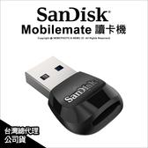 Sandisk Mobilemate 讀卡機 USB 3.0 B531 MicroSD 公司貨★可刷卡★ 薪創數位