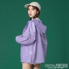防曬衣服女夏季2021年新款百搭長袖開衫防紫外線透氣輕薄款短外套 『新佰數位屋』