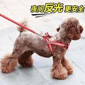 反光圓繩狗狗牽引繩 寵物胸背帶一套中小型犬泰迪博美狗繩狗鏈子【七夕節】