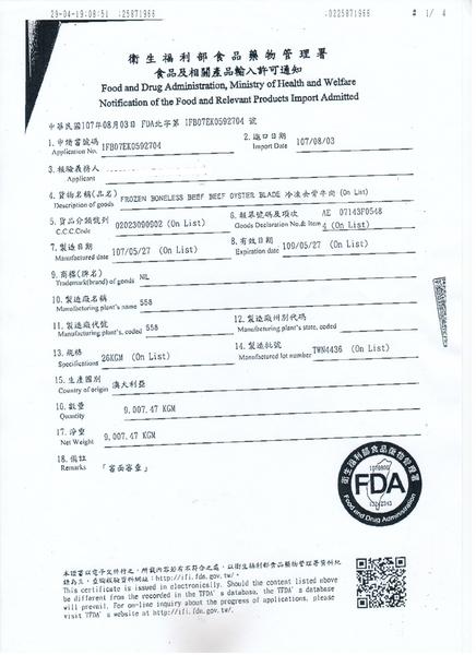 【599免運】澳洲安格斯藍鑽極鮮菲力牛排1片組(120公克/1片)