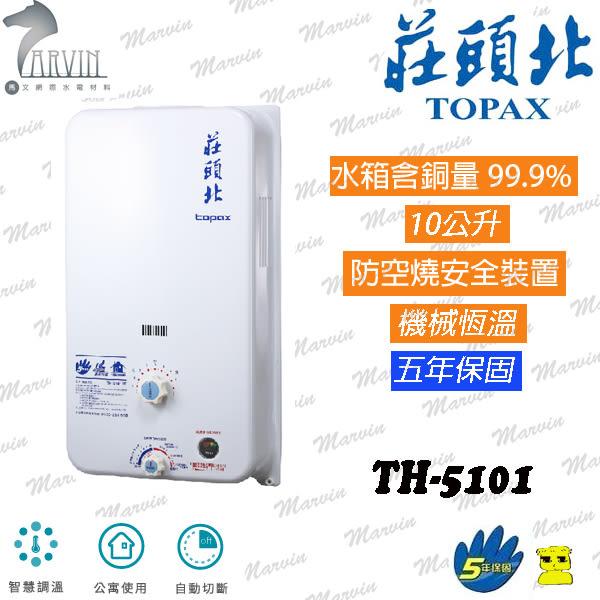 莊頭北熱水器 10公升 屋外型熱水器 TH-5101RF 智慧恆溫型 水電DIY