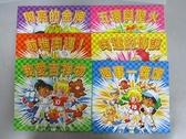 【書寶二手書T5/少年童書_FO1】閃亮的金牌_趣事一籮筐_奧運的傳說等_共6本合售
