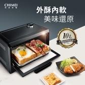 CHIMEI奇美 10公升遠紅外線蒸氣烤箱 EV-10T0AK