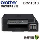 【送BTD60BK原廠填充墨水一黑】Brother DCP-T310 原廠大連供印表機 原廠保固