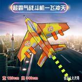 飛機風箏戰斗機風箏兒童風箏濰坊成人風箏新款風箏線輪 DJ12076『俏美人大尺碼』