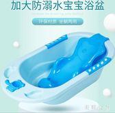 嬰兒洗澡盆新生兒用品初生寶寶浴盆可坐躺通用大號小孩兒童沐浴桶TT648『美鞋公社』
