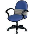 電腦椅 辦公椅 AT-302-9 辦公椅(HF-65)【大眾家居舘】