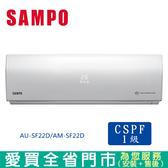 SAMPO聲寶AU-SF22D/AM-SF22D變頻冷專冷氣含配送+安裝【愛買】