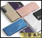 【萌萌噠】三星 Galaxy S21+ S21 Ultra 電鍍鏡面智能支架款保護殼 直立式休眠功能側翻皮套 手機套