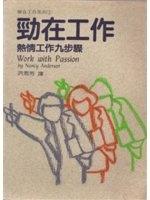 二手書博民逛書店 《勁在工作 : 熱情工作九步驟 / 安德遜著》 R2Y ISBN:9576210399│安德生