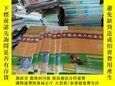 二手書博民逛書店罕見中國實用外科雜誌,2005年(1~4、7、9、10、11)總共八本Y237289