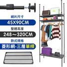 【居家cheaper】45X90X248~320CM微系統頂天立地菱形網三層單桿吊衣架 (系統架/置物架/層架/鐵架/隔間)