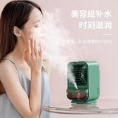 小空調充電式制冷噴霧家用小型靜音電扇可搖頭桌面便捷式USB風扇 「夢幻小鎮」