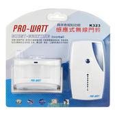 《鉦泰生活館》PRO-WATT 感應式無線門鈴 K323