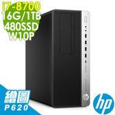 高效旗艦繪圖機-HP 800G4 i7-8700/16G/1T+480SSD/P620/W10P