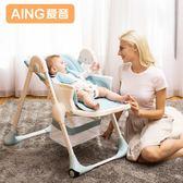 全館85折AING愛音餐椅多功能便攜可折疊兒童餐椅寶寶吃飯餐桌嬰兒餐椅