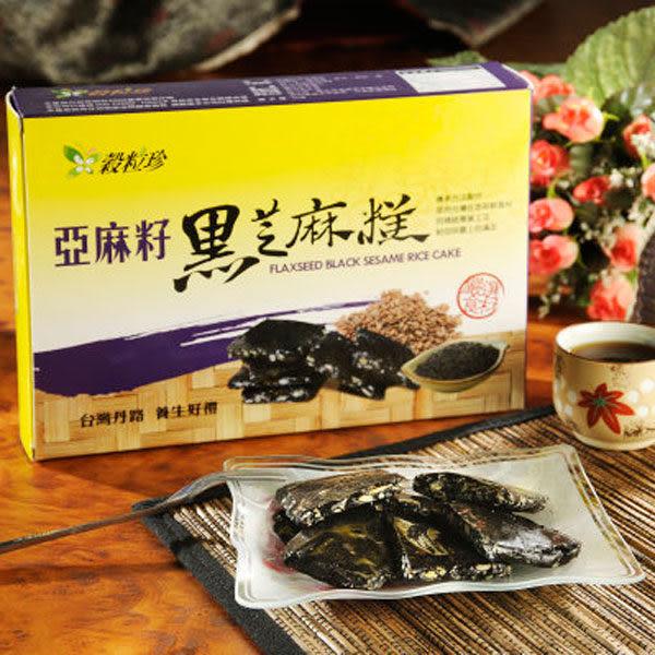 穀粒珍.亞麻籽黑芝麻糕 (120g/盒,共2盒)﹍愛食網