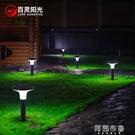 太陽能燈 太陽能草坪燈LED庭院防水戶外小區花園地燈天黑自動亮燈草地燈 MKS阿薩布魯