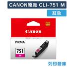 原廠墨水匣 CANON 紅色 CLI-751M /適用 CANON MG5470/MG5570/MG5670/MG6370/MG7170/MG7570