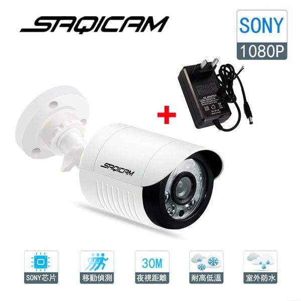 最新款 AHD高清鏡頭監視器 SONY IMX323晶片1080P監控攝影機30米紅外夜視戶外防水大廣角鏡