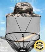 釣魚帽子-戶外防蚊帽子男士遮臉防曬釣魚帽夜釣透氣網紗面罩養蜂防蟲防蜂帽 快速出貨