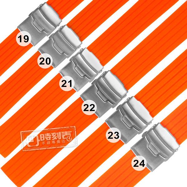 Watchband / 19.20.21.22.23.24 mm / 各品牌通用 舒適耐用 可剪裁 不鏽鋼扣 矽膠錶帶 橘色 #836-12-OE-S