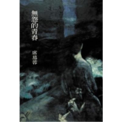 無怨的青春-精裝(席慕蓉詩集/圓神叢書295)