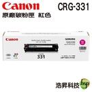 【限時促銷 ↘2590元】Canon CRG-331 紅 原廠碳粉匣 適用MF8280cw MF628cw
