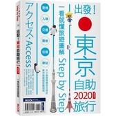 出發東京自助旅行2020(一看就懂旅遊圖解Step by Step)