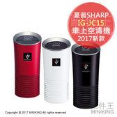 【配件王】 日本 SHARP 夏普 IG-JC15 車用 空氣清淨機 負離子 靜音 速度快2倍