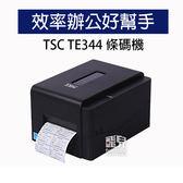 【妃凡】優質列印!TSC TE344 條碼機 300dpi 標籤機 熱感式 熱敏式 列印機 吊牌列印 標簽 91