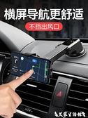 車載支架車載手機架支架汽車用品車用車上車內導航支撐粘貼吸盤式萬能通用 艾家